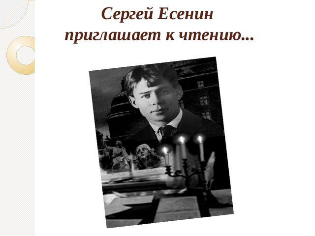 Сергей Есенин приглашает к чтению...