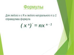 Формулы Для любого х є R и любого натурального n ≥ 2 справедлива формула ( x