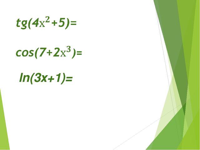 ln(3х+1)=