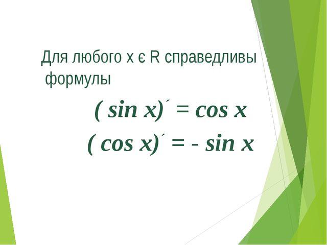 Теорема 5. Для любого х є R справедливы формулы ( sin x)´ = cos x ( cos x)´ =...