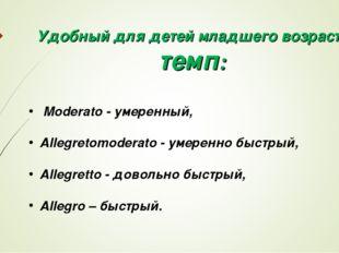 Moderato - умеренный, Allegretomoderato - умеренно быстрый, Allegretto - дов
