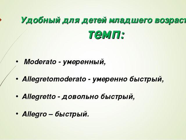 Moderato - умеренный, Allegretomoderato - умеренно быстрый, Allegretto - дов...