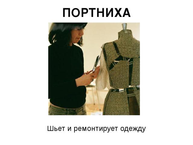ПОРТНИХА Шьет и ремонтирует одежду