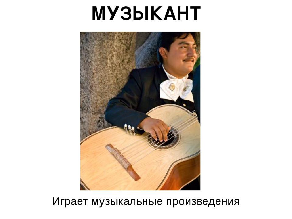 МУЗЫКАНТ Играет музыкальные произведения