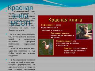 Красная книга МСОП Международный союз охраны природы и природных ресурсов рег