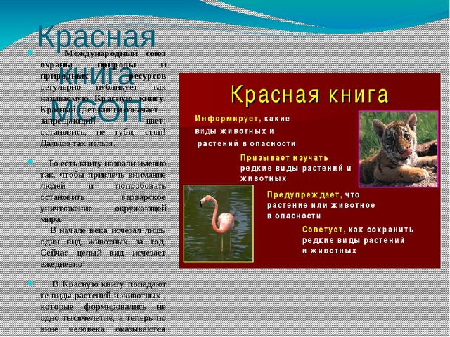 Красная книга МСОП Международный союз охраны природы и природных ресурсов рег...