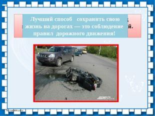 По данным МВД в России за 2015 год произошло 184 тысячи крупных аварий. Погиб