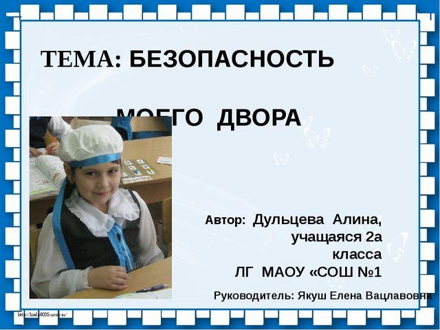 ТЕМА: БЕЗОПАСНОСТЬ МОЕГО ДВОРА Автор: Дульцева Алина, учащаяся 2а класса ЛГ М...