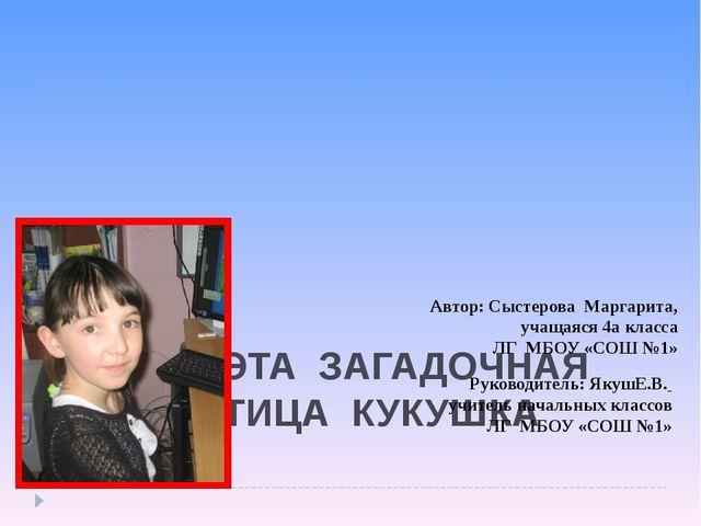 ТЕМА: ЭТА ЗАГАДОЧНАЯ ПТИЦА КУКУШКА   Автор: Сыстерова Маргарита, учащаяся...
