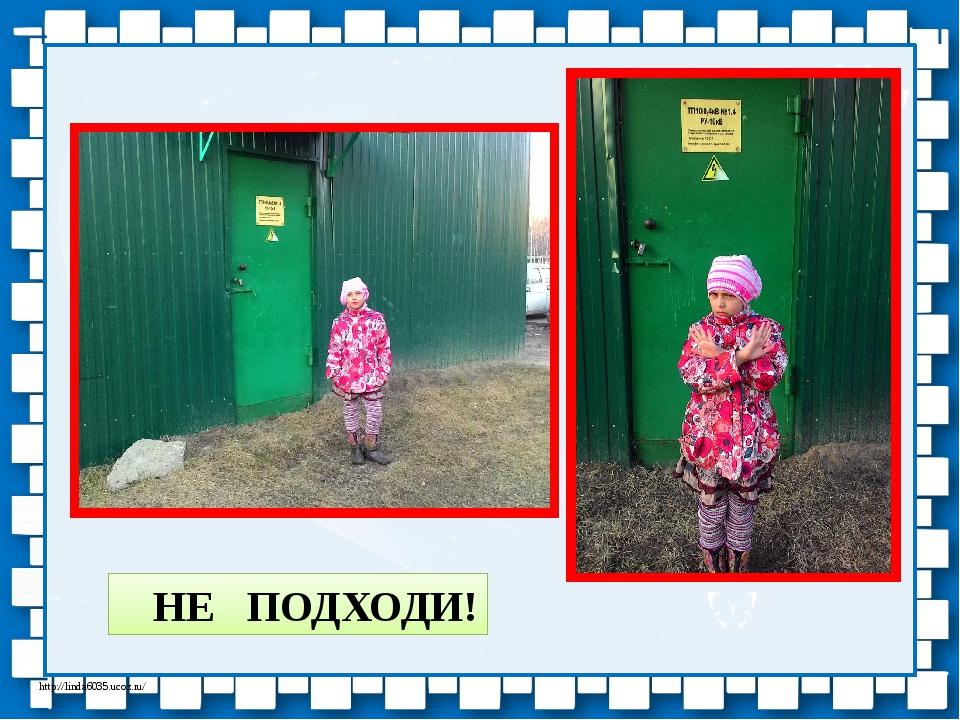 НЕ ПОДХОДИ! http://linda6035.ucoz.ru/