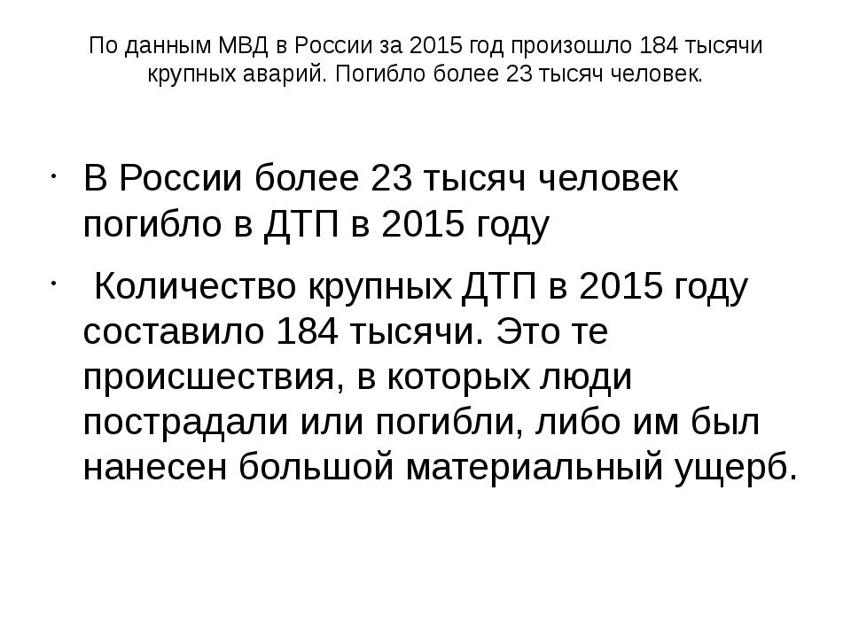 По данным МВД в России за 2015 год произошло 184 тысячи крупных аварий. Погиб...