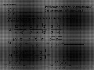 Вычислите: Разделите степени с основанием 2 и степени с основанием 3 Разложит