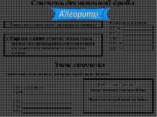 2. Справа налево отсчитать столько знаков, сколько их в произведении количест
