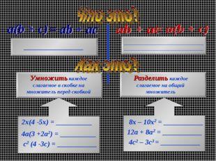 Разделить каждое слагаемое на общий множитель ______________________________