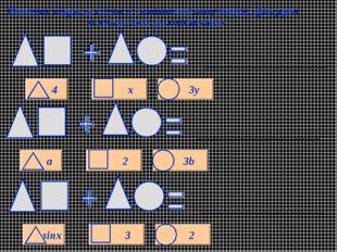 4 х 3у а 2 3b sinx 3 2