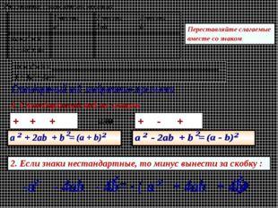 Расставьте слагаемые по местам: 6x – x2 – 9 = _______________________________