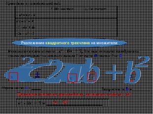 Приведите в стандартный вид: Разложение квадратного трехчлена на множители Ра