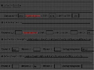 Пунктов 1,2 - нет. Группируем: с ОМ – нет; с ФСУ и ОМ – да да да 6(4х2 – 12х
