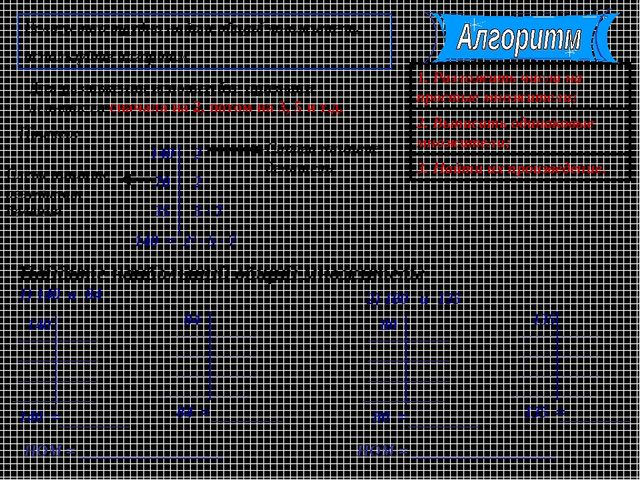 Если устно трудно найти общий множитель, используйте алгоритм Для разложения...