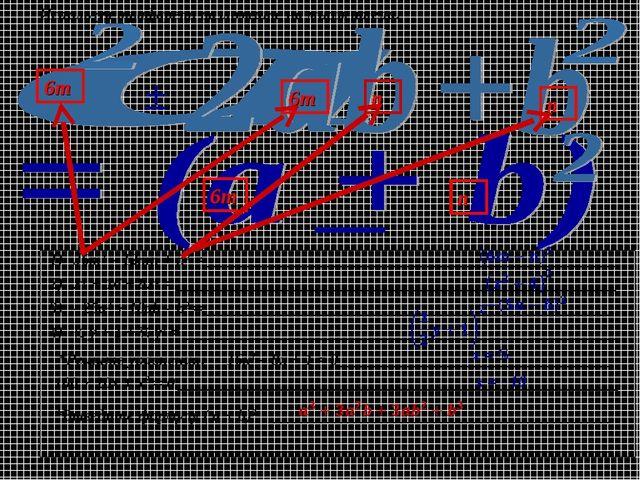 Используя трафарет, разложите на множители: 6m ± n 6m n 6m n 36m2 – 12mn + n2...