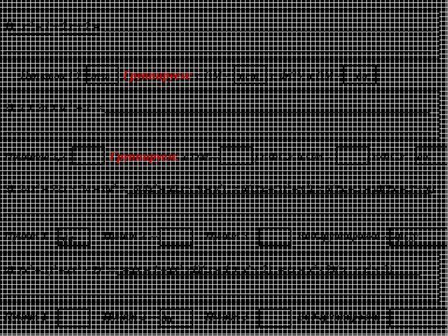 Пунктов 1,2 - нет. Группируем: с ОМ – нет; с ФСУ и ОМ – да да да 6(4х2 – 12х...