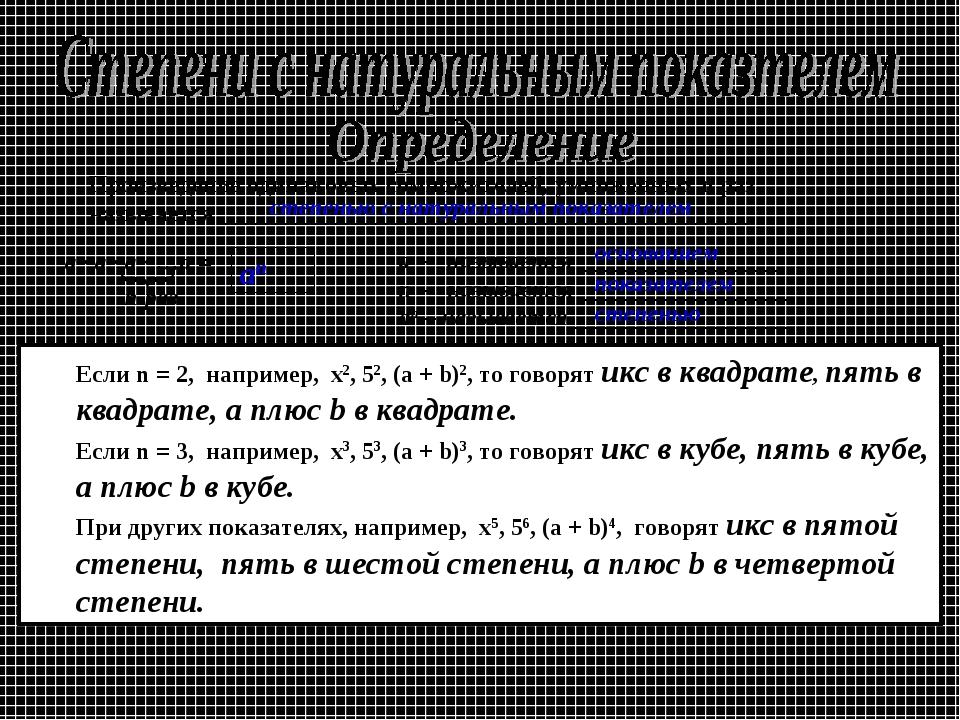 Произведение одинаковых сомножителей, умноженных n раз называется ___________...