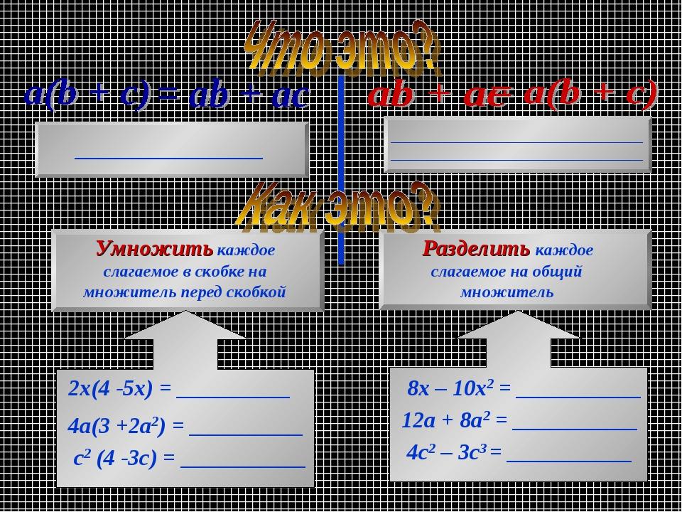 Разделить каждое слагаемое на общий множитель ______________________________...