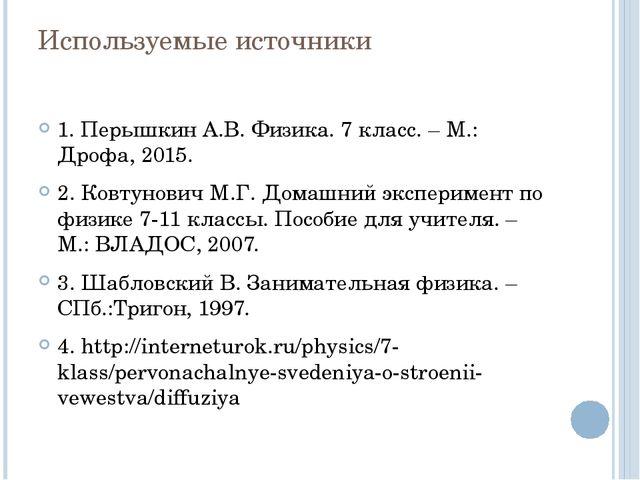 Используемые источники 1. Перышкин А.В. Физика. 7 класс. – М.: Дрофа, 2015. 2...