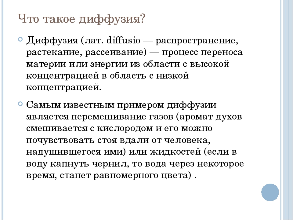 Что такое диффузия? Диффузия (лат. diffusio — распространение, растекание, ра...