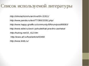 Список используемой литературы http://www.tinlib.ru/ http://shkolazhizni/ru/a