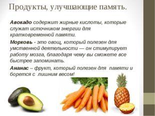 Продукты, улучшающие память. Авокадо содержит жирные кислоты, которые служат