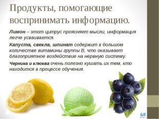 Продукты, помогающие воспринимать информацию. Лимон – этот цитрус проясняет м