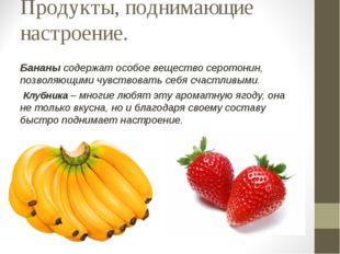 Продукты, поднимающие настроение. Бананы содержат особое вещество серотонин,