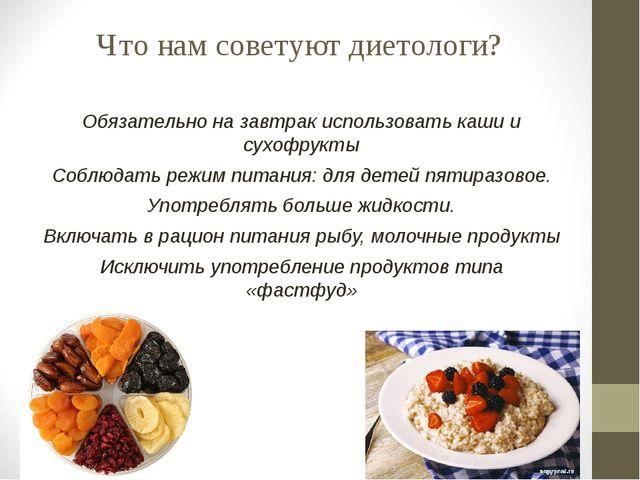 Что нам советуют диетологи? Обязательно на завтрак использовать каши и сухофр...