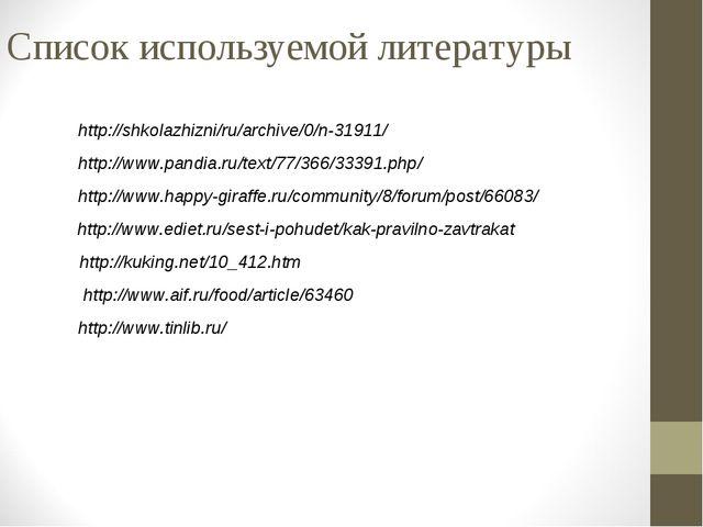 Список используемой литературы http://www.tinlib.ru/ http://shkolazhizni/ru/a...