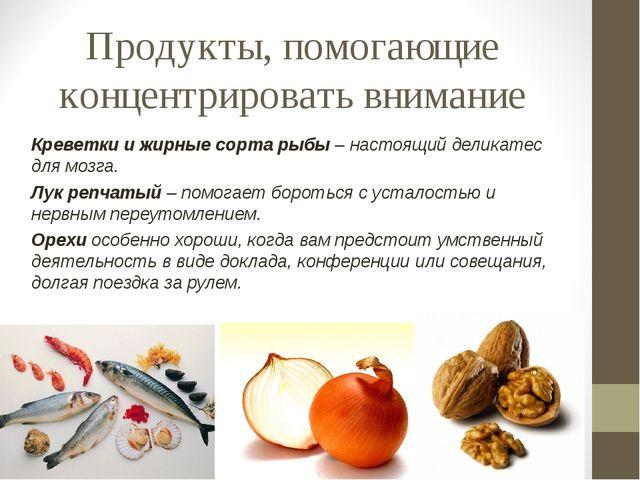 Продукты, помогающие концентрировать внимание Креветки и жирные сорта рыбы –...