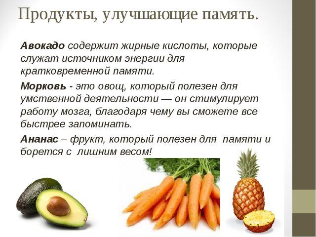 Продукты, улучшающие память. Авокадо содержит жирные кислоты, которые служат...