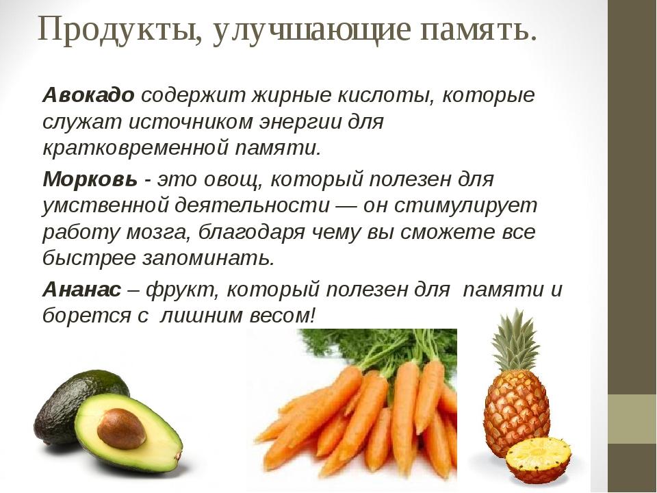 Что полезно есть для мужского здоровья