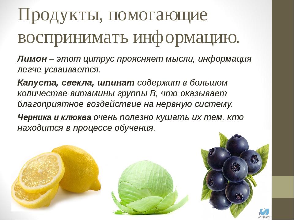 Продукты, помогающие воспринимать информацию. Лимон – этот цитрус проясняет м...