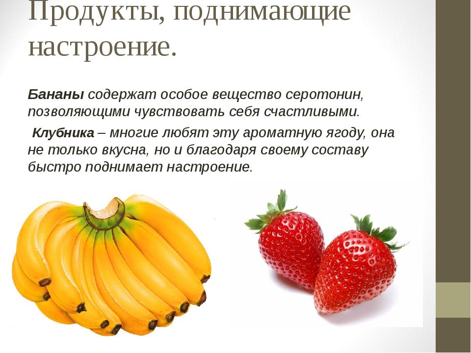 Продукты, поднимающие настроение. Бананы содержат особое вещество серотонин,...