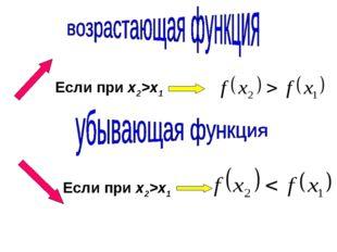 Если при х2>x1 Если при х2>x1