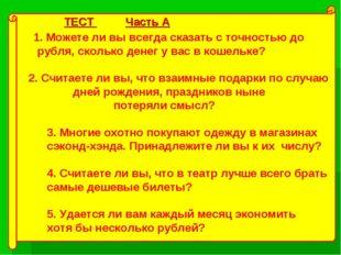 1. Можете ли вы всегда сказать с точностью до рубля, сколько денег у вас в к