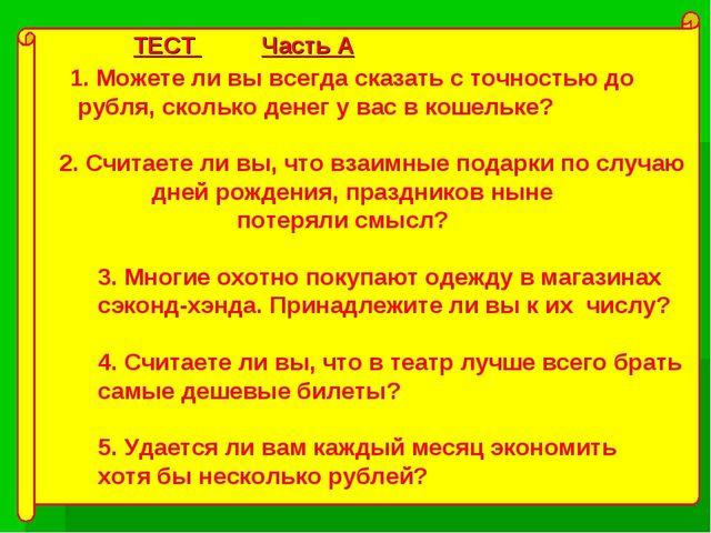 1. Можете ли вы всегда сказать с точностью до рубля, сколько денег у вас в к...