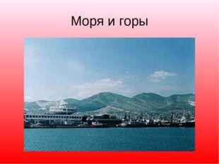 Моря и горы