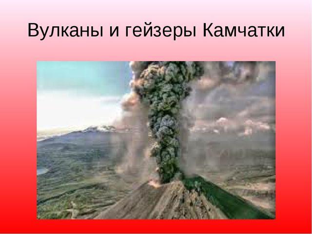 Вулканы и гейзеры Камчатки