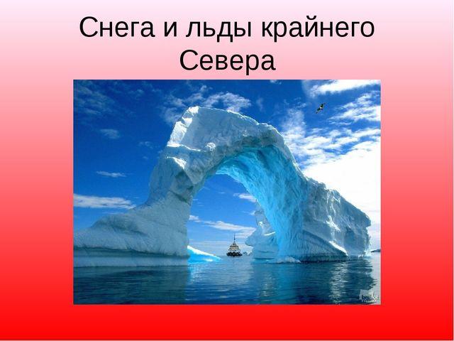 Снега и льды крайнего Севера