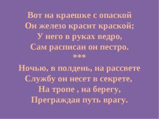 Вот на краешке с опаской Он железо красит краской; У него в руках ведро, Сам