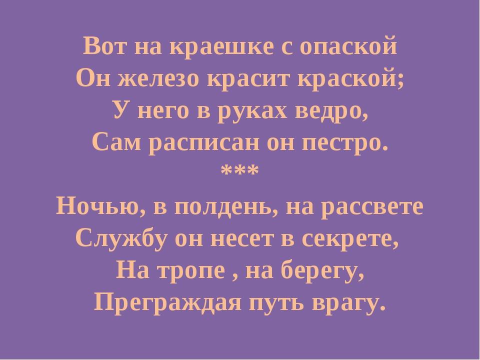 Вот на краешке с опаской Он железо красит краской; У него в руках ведро, Сам...