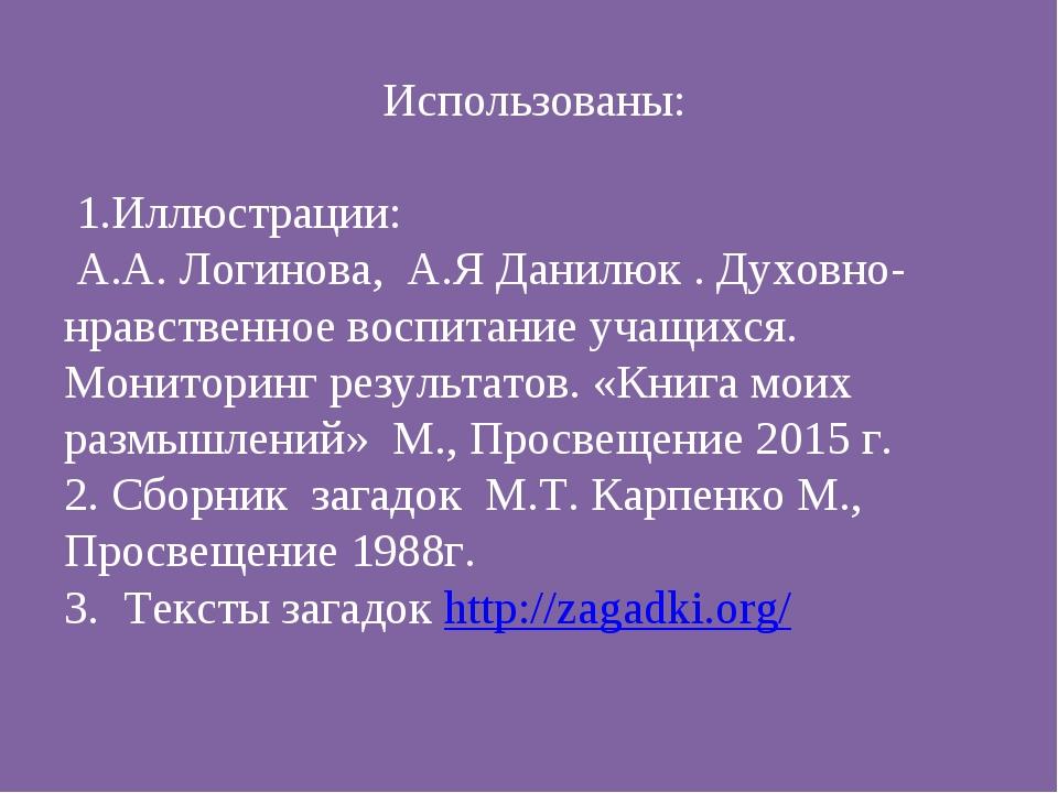 Использованы: 1.Иллюстрации: А.А. Логинова, А.Я Данилюк . Духовно-нравственн...
