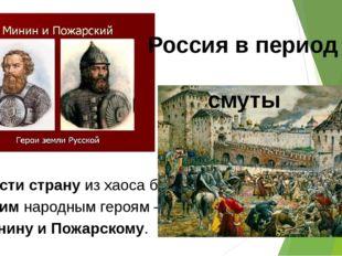 Вывести страну из хаоса было дано им народным героям – Минину и Пожарскому.